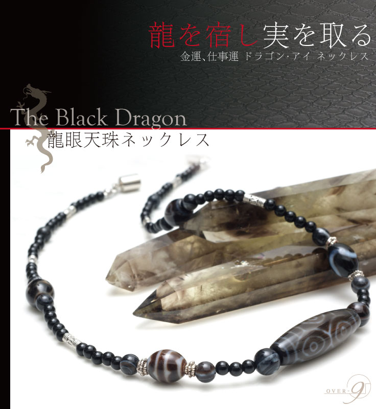 The Black Dragon 龍眼ネックレス