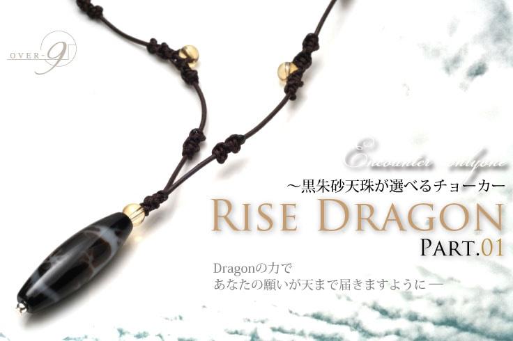 黒朱砂【RISE DRAGON 天珠が選べるチョーカー -part01-】