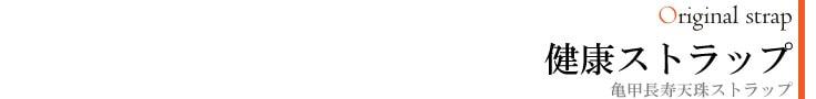 健康ストラップ 亀甲長寿天珠
