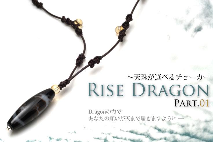 4Aランク【RISE DRAGON 天珠が選べるチョーカー -part01-】
