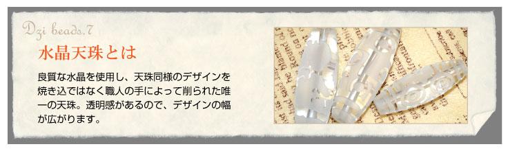 水晶天珠とは良質な水晶を使用し、天珠同様のデザインを焼き込みではなく、職人の手によって削られた唯一の天珠。透明感があるので、デザインの幅も広がります。/