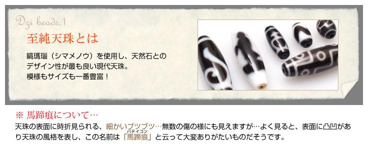 至純天珠とは縞瑪瑙(シマメノウ)を使用し、天然石とのデザイン性が最も良い現代天珠。模様もサイズも最も豊富!/