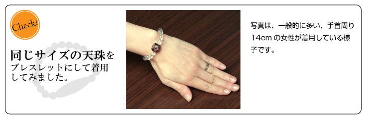 同じサイズの天珠をブレスレットにして着用してみました。写真は、一般的に多い、手首周り14cmの女性が着用している様子です。/