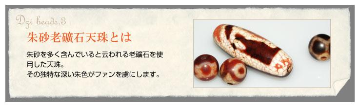 朱砂老礦石天珠とは朱砂を多く含んでいると云われている老礦石を使用した天珠。朱砂老礦石の指輪を使っているのは、日本でOVER-9だけ!/