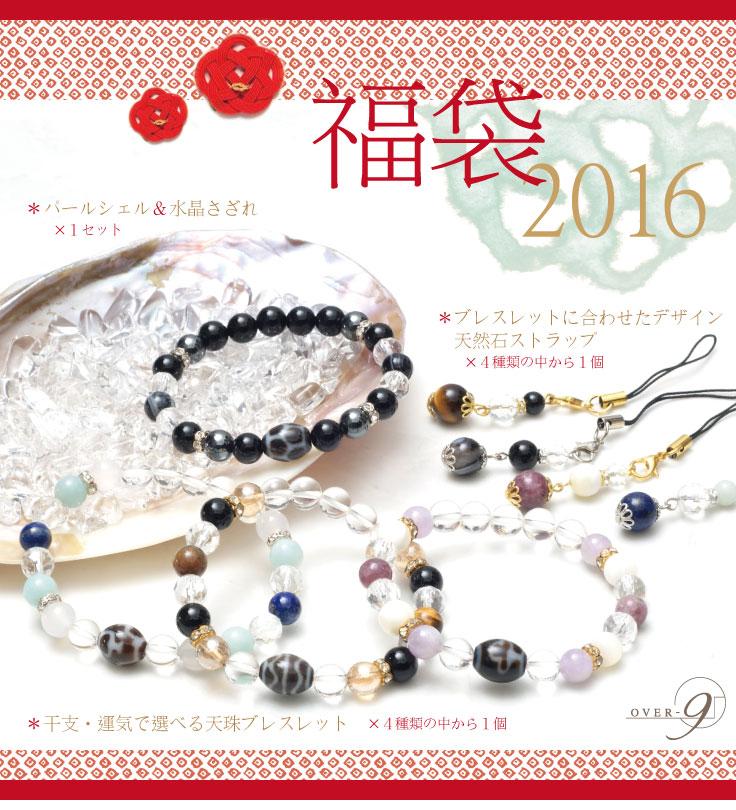 福袋2016
