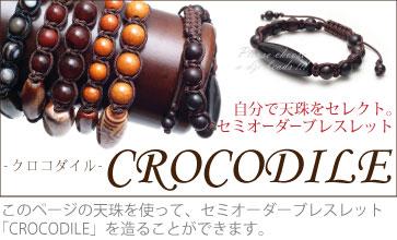 このページの天珠を使って、セミオーダーブレスレット『CROCODILE』を造る事が出来ます。
