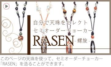このページの天珠を使って、セミオーダーチョーカー『RASEN』を造る事が出来ます。