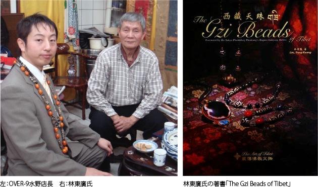 左:OVER-9水野店長 右:林東廣氏、林東廣氏の著書「The Gzi Beads of Tibet」