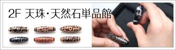 2F 天珠・天然石・単品館