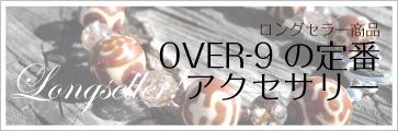 OVER-9の定番アクセサリー