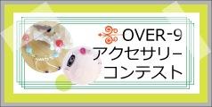 OVER-9アクセサリーコンテスト