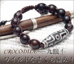 CROCODILE-九眼