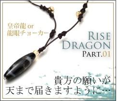 天珠が選べるチョーカー RISE DRAGON .1