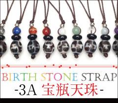 誕生石ストラップ(宝瓶)