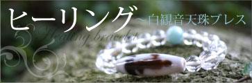 人気商品「ヒーリング」白観音天珠ブレスNewモデル♪