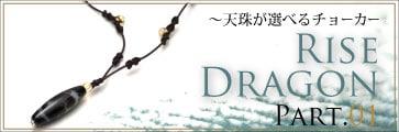 「Rise Dragon.1」