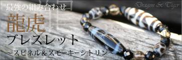 人気商品「龍虎ブレスレット」Newモデル☆-スピネル&スモーキーシトリン-