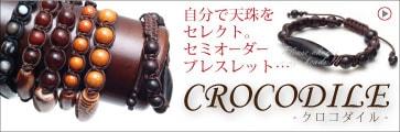 セミオーダーブレスレット「CROCODILE」
