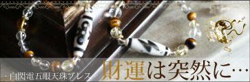 人気商品「財運は突然に…」白閃電五眼天珠ブレスNewモデル!!