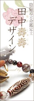 田中壽壽デザインアクセサリー