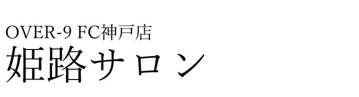 姫路サロン