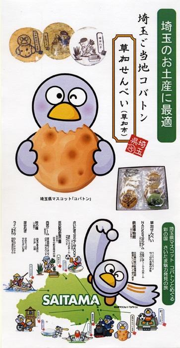 ご当地コバトン草加煎餅(せんべい)