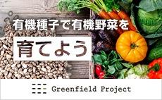 グリーンフィールドプロジェクト