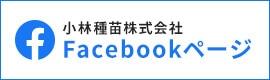 小林種苗株式会社 Facebookページ