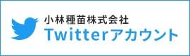 小林種苗株式会社 Twitterアカウント