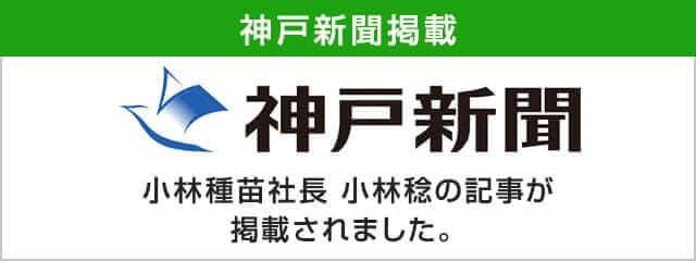 神戸新聞掲載 小林種苗社長 小林稔の記事が掲載されました。