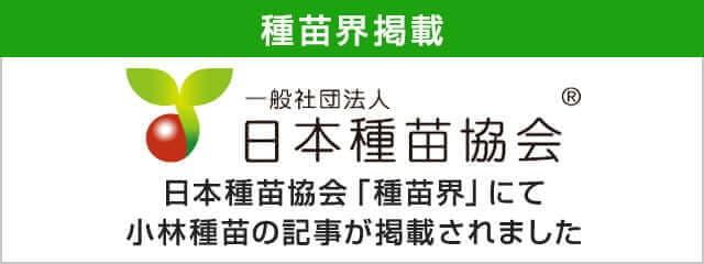 種苗界掲載 一般社団法人日本種苗協会 日本種苗協会「種苗界」にて小林種苗の記事が掲載されました