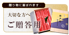 神戸牛のご贈答用商品の一覧です。ご予算、料理別、迷ったらこれ!という神戸牛のギフトをわかりやすくご紹介します。