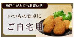 ご自宅用の神戸牛。神戸牛を使えがいつもの料理がごちそうへとランクアップ!神戸牛を一頭買い付けするからできるお手軽価格の神戸牛が揃います。肉じゃが、カレーなど普段のお料理にもつかえる商品をご紹介します。