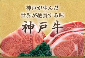 神戸牛とは。神戸牛の秘密やうんちくをいっぱい書いています。これを読めばあなたも神戸牛通です。