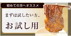 神戸牛お試しすき焼き。レビューを書いていただくと森谷特製わりしたをプレゼント!とってもお得にゲットできます。