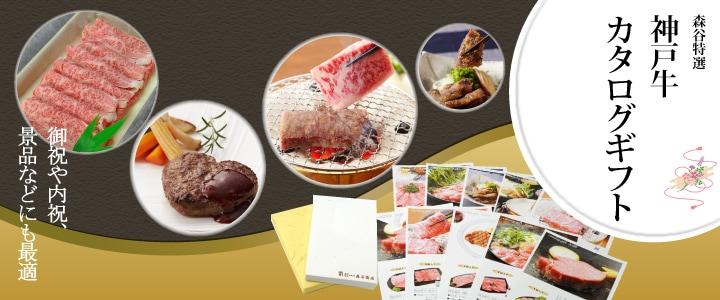 森谷商店の神戸牛選べるカタログギフト