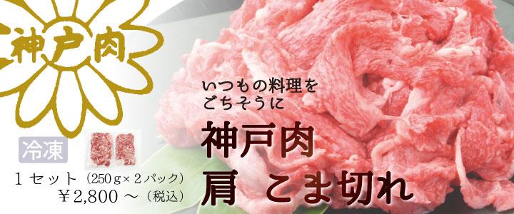 神戸牛肩こま切れ冷凍