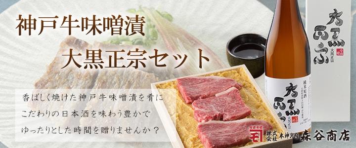 大黒正宗日本酒セット