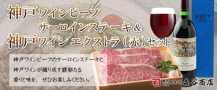 神戸ワインセット
