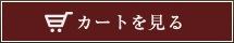 神戸牛通販サイト本神戸肉森谷商店 カートを見る