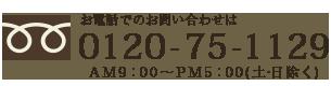 神戸牛通販サイト本神戸肉森谷商店にお電話でのお問い合わせ