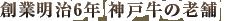 創業明治6年 神戸牛の老舗