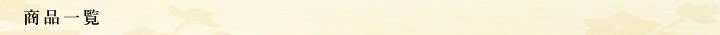 神戸牛通販専門店本神戸肉森谷商店の商品一覧