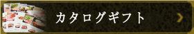 森谷商店オリジナルの神戸牛カタログギフトです。何を贈ればいいのか迷ったらカタログギフトをどうぞ。