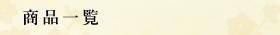 神戸牛通販サイト本神戸肉森谷商店 商品一覧