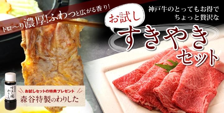 お得な神戸牛すき焼きセット