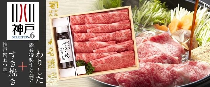世界の舌を魅了する最高級の味を、神戸牛すき焼き&森谷特製すき焼きわりしたセット。