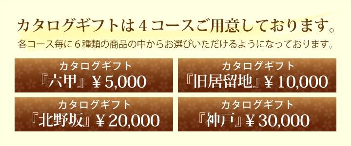 カタログギフトは4コースご用意しております。カタログギフト『六甲』カタログギフト『旧居留地』カタログギフト『北野坂』カタログギフト『神戸』