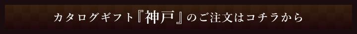 カタログギフト『神戸』のご注文はこちらから