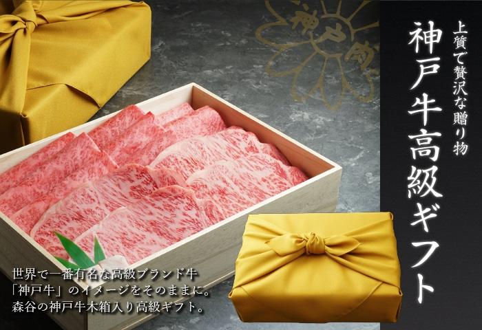 上質で贅沢な贈り物。世界で一番有名な高級ブランド牛「神戸牛」のイメージをそのままに。森谷の特選神戸牛高級ギフト。
